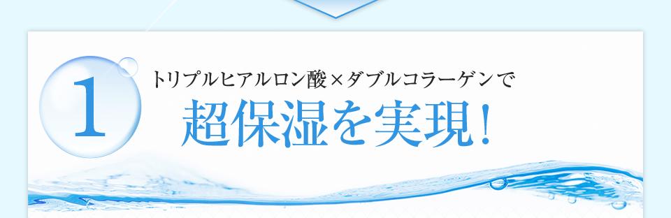 トリプルヒアルロン酸×ダブルコラーゲンで超保湿を実現!