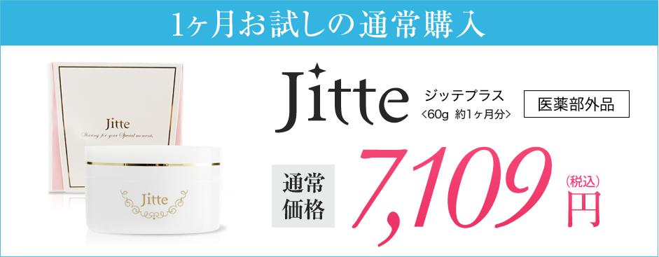 1ヶ月お試しの通常購入 ジッテプラス <60g  約1ヶ月分>通常 価格6,980円(税込)
