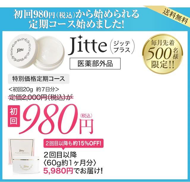 Jitte+(ジッテプラス)初回限定 送料無料のお得な定期コース 980円