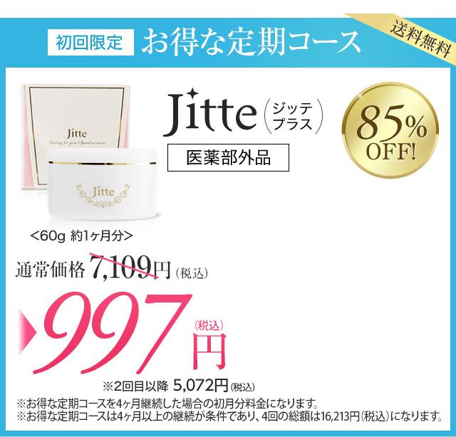 Jitte+(ジッテプラス)初回限定 送料無料のお得な定期コース 通常価格から86%OFF 980円