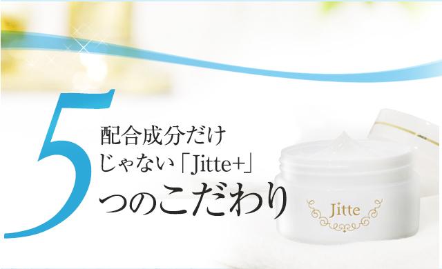 配合成分だけじゃない「Jitte+」5つのこだわり