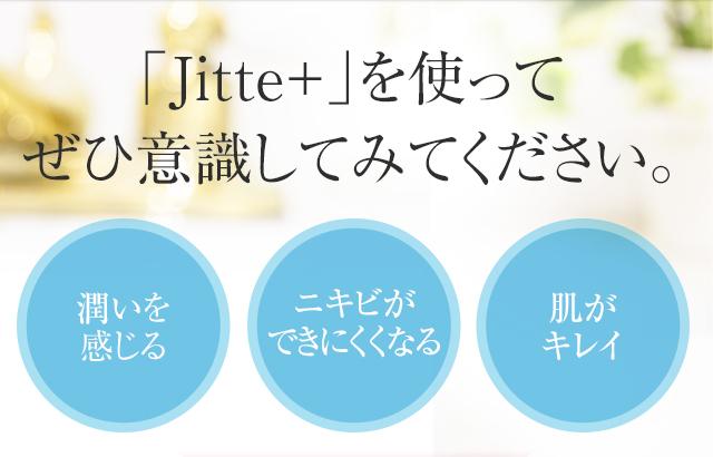 Jitte+」を使ってぜひ意識してみてください。
