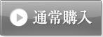 まずは1ヶ月お試しなら La Chou Chou ラ・シュシュ通常定期コース 単品 価格8,800円(税込)
