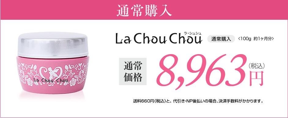 1ヶ月お試しの通常購入 LaChouChouナノプラス(ラ・シュシュナノプラス)<60g  約1ヶ月分>通常 価格8,800円(税込)