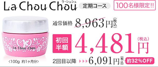 La Chou Chou ラ・シュシュ 定期コース!!初回 半額4,400円(税込)