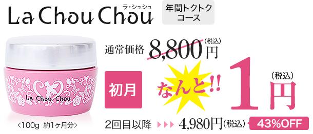 La Chou Chou ラ・シュシュ 定期コース!!初回 なんと1円(税込)の年間トクトクコース