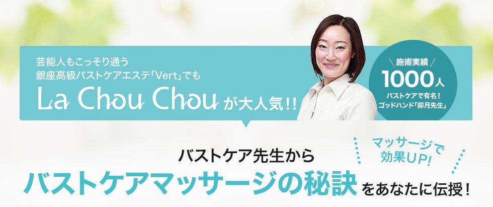 芸能人もこっそり通う銀座高級バストケアエステ「Vert」でもLa Chou Chouが大人気!!