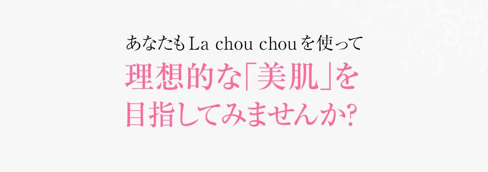あなたもLa chou chouを使って理想的な美バストを目指してみませんか?