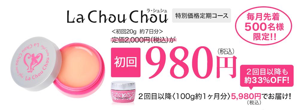 La Chou Chou ラ・シュシュ 定期コース!!初回 なんと半額!!