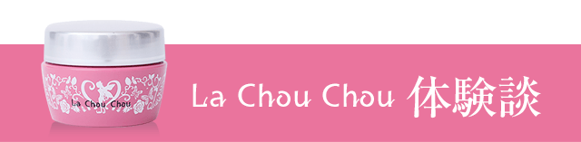 La Chou Chou体験談