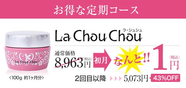 La Chou Chou ラ・シュシュ 年間トクトクコース!!初回 なんと1円(税込)