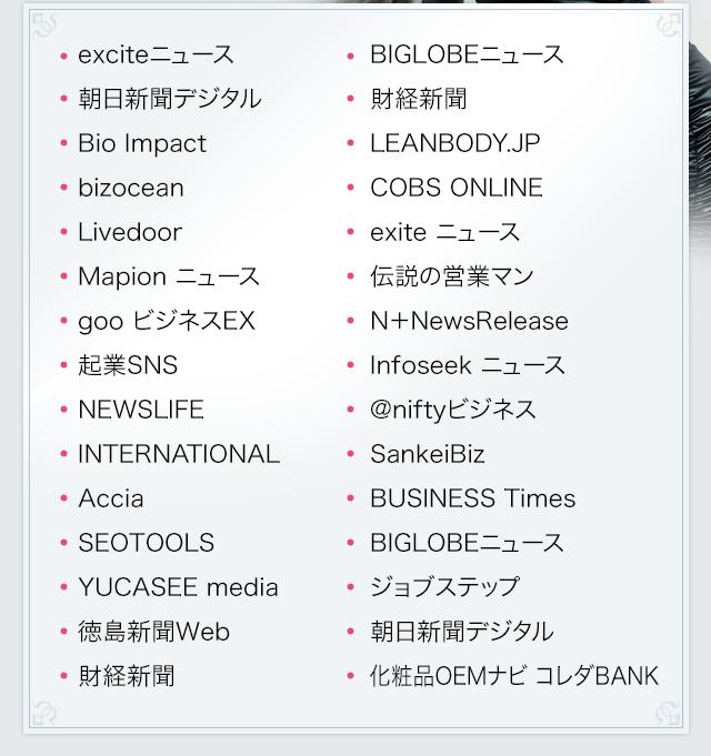 exciteニュース、朝日新聞デジタル、Bio Impact、bizocean、Livedoor、Mapion ニュース、goo ビジネスEX