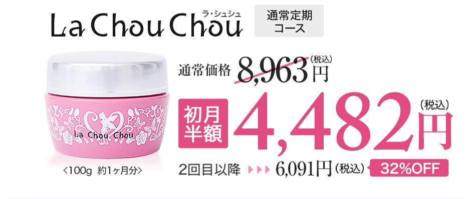 La Chou Chou ラ・シュシュ 定期コース!!