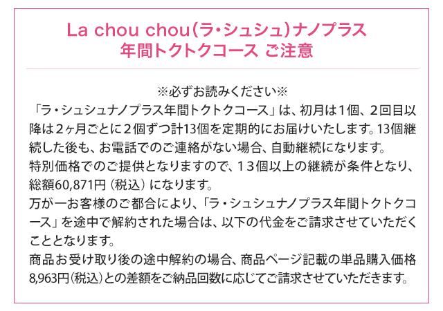 La Chou Chou(ラシュシュ)ナノプラス 年間トクトクコース ご注意事項