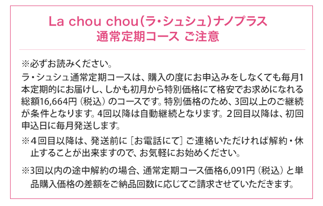 La Chou Chou(ラシュシュ)ナノプラス 通常定期コース ご注意事項