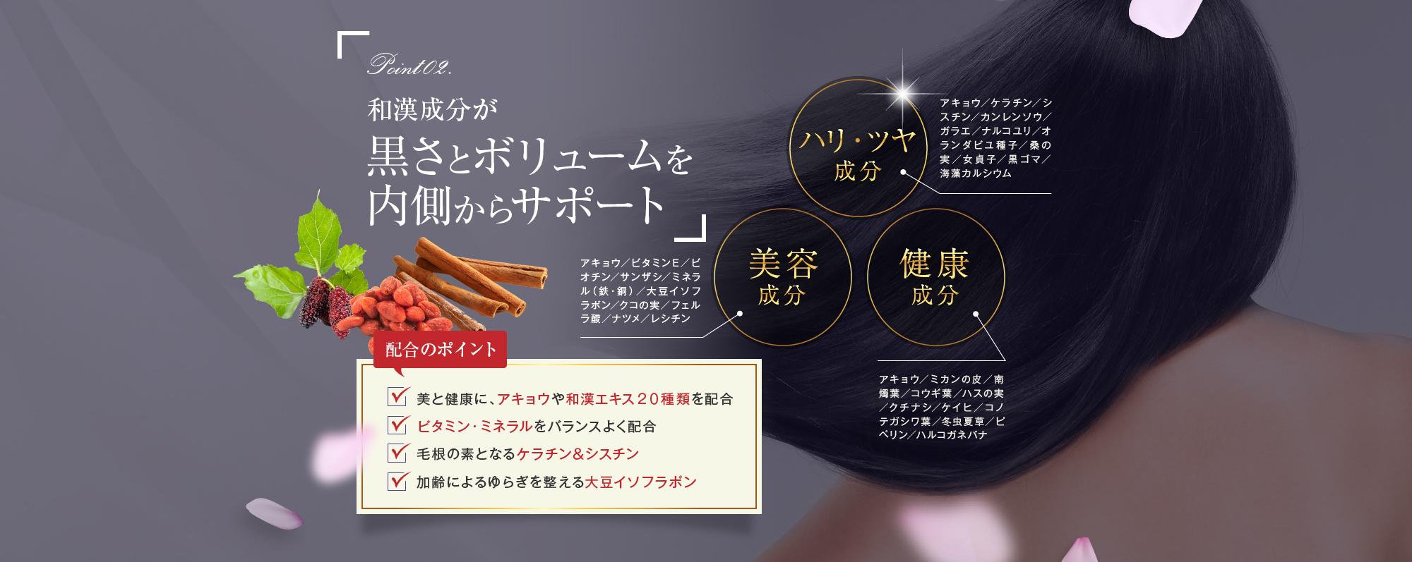 和漢成分が黒さとボリュームを内側からサポート