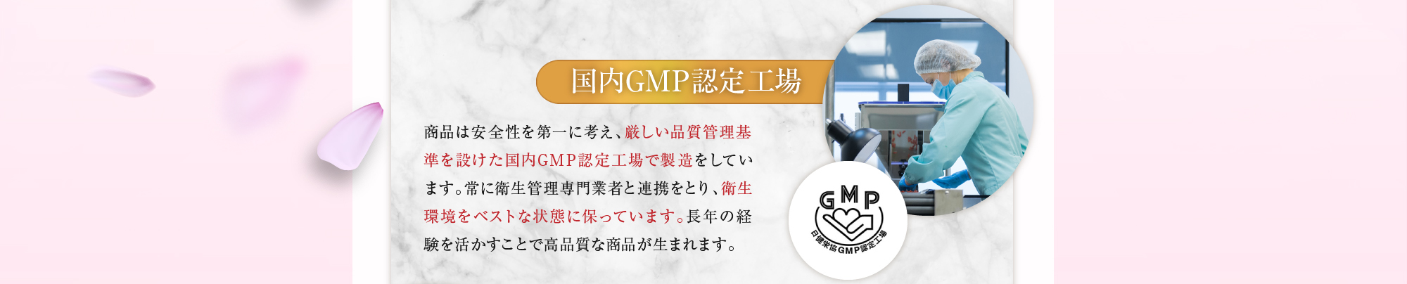 国内GMP認定工場