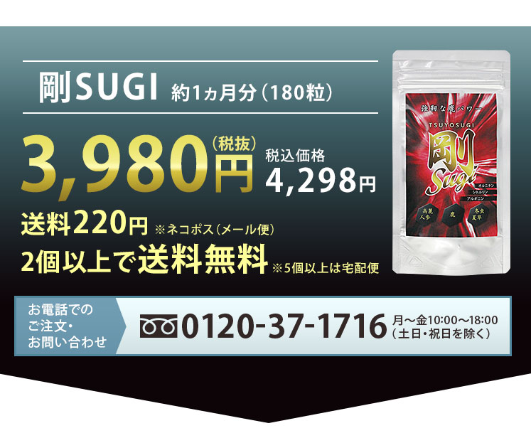 3980円