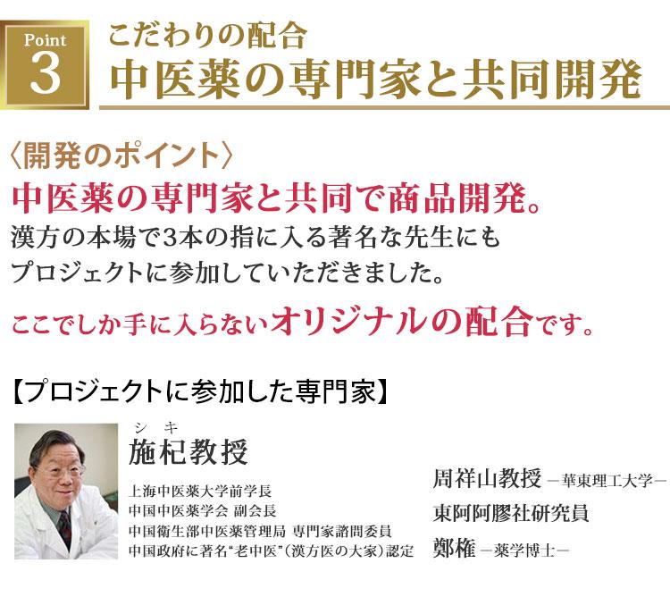 中医薬の専門家と開発