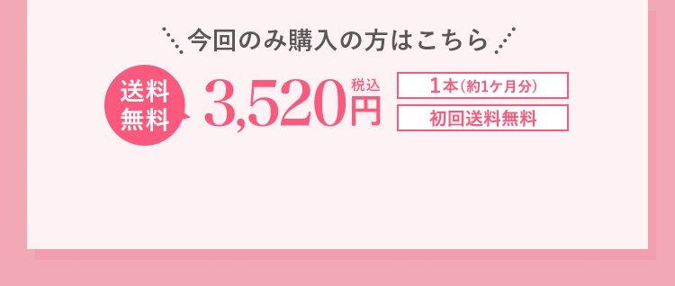 今回のみ購入の方はこちら 送料無料 3,520円税込 1本(約1ヵ月) 初回送料無料