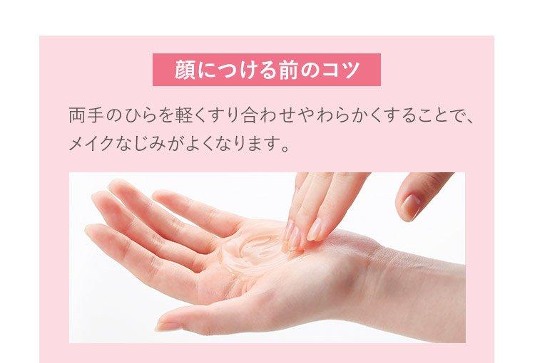顔につける前のコツ 両手のひらを軽くすり合わせやわらかくすることで、メイクなじみがよくなります。