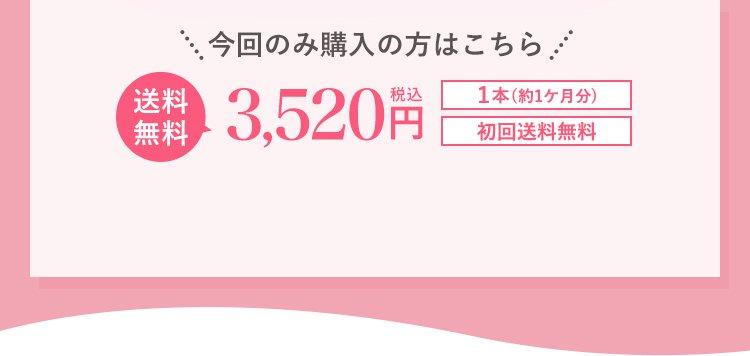 今回のみ購入の方はこちら 送料無料 3,520円税込 1本(約1ヵ月分) 初回送料無料