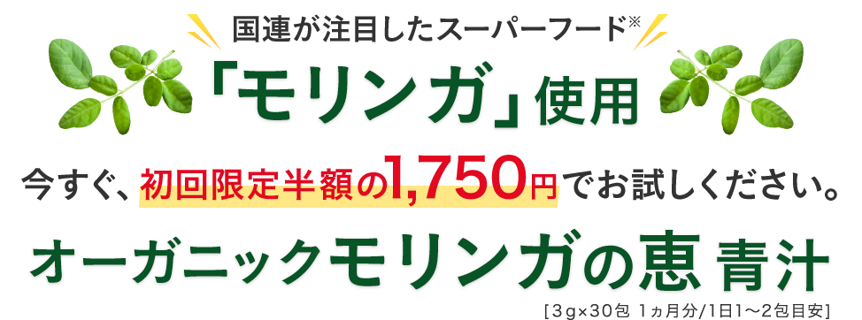 国連が注目したスーパーフード「モリンガ」使用 今すぐ初回限定半額の1,750円でお試しください。オーガニック モリンガの恵 青汁