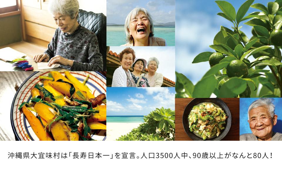 沖縄県大宜味村は「長寿日本一」を宣言。人口3500人中、90歳以上がなんと90人!
