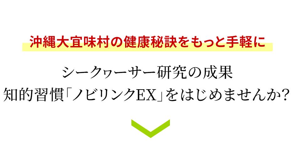 沖縄大宜味村の健康秘訣をもっと手軽にシークヮーサー研究の成果知的習慣「ノビリンクEX」をはじめませんか?