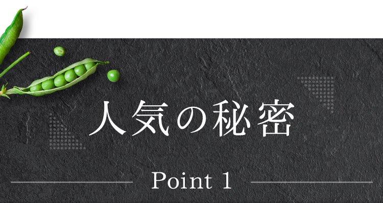 人気の秘密 Point 1