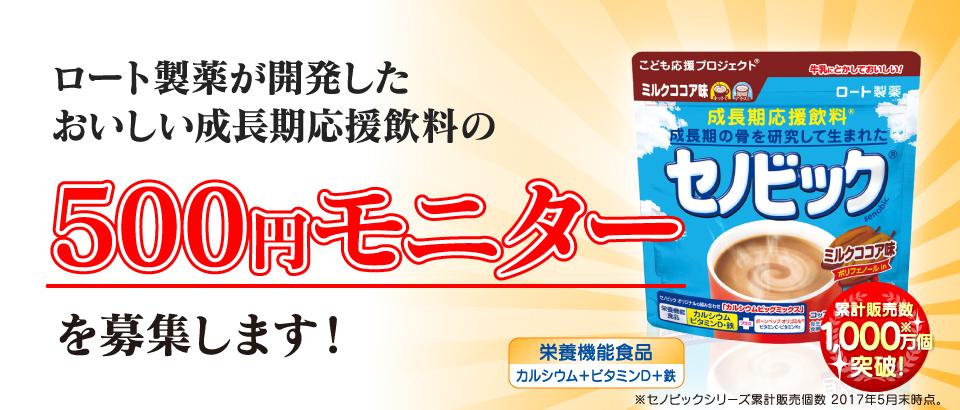 今から、日本の製薬会社が開発したおいしい成長期応援飲料の500円モニターを募集します!