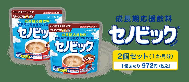 成長期応援飲料セノビック 2個セット(1か月分) 1個あたり972円(税込み)