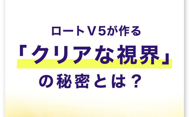 ロートV5が作る「クリアな視界」の秘密とは?